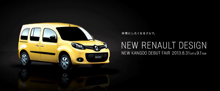 new_kangoo_news0826