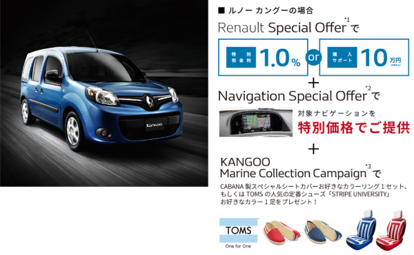 Renault Japon   Official Web Site   6 18(土)  19(日)「Renault Special Chance Fair」を開催3