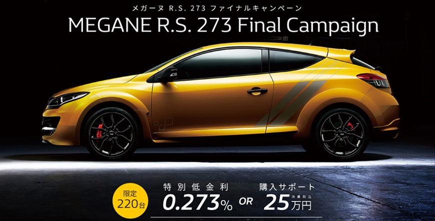 メガーヌ RS 273 ファイナルキャンペーン