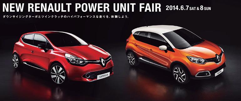 Power_Unit_FAIR_060708