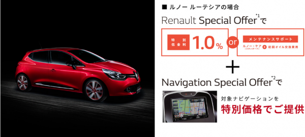 Renault Japon   Official Web Site   6 18(土)  19(日)「Renault Special Chance Fair」を開催2