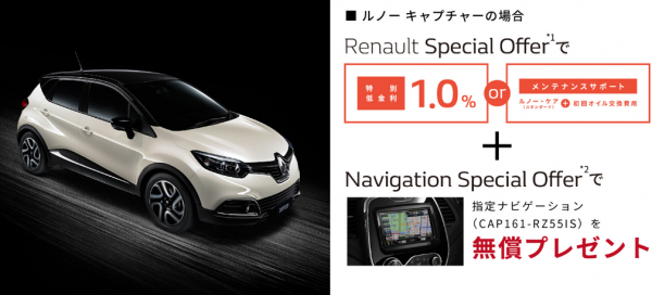 Renault Japon   Official Web Site   6 18(土)  19(日)「Renault Special Chance Fair」を開催